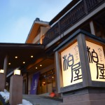 The Onsen Ryokan I Chose for My Parents Before My Wedding