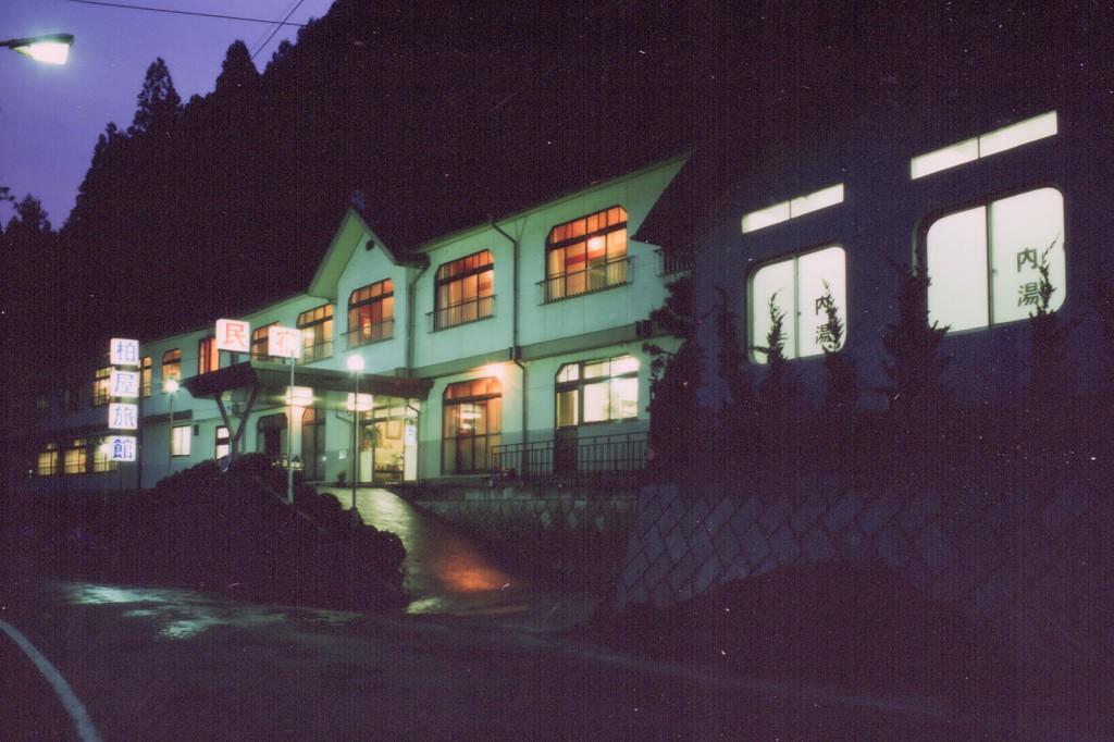 Kashiwaya Ryokan -1981