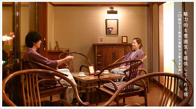 魅力的な雰囲気を提供してくれる宿(10回以上ご利用の男性のお客さまの声)