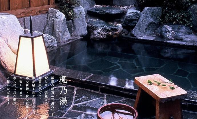 四万温泉柏屋旅館の露天風呂