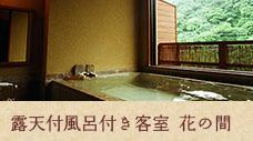露天風呂付き客室花の間