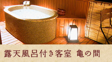 露天風呂付き客室亀の間