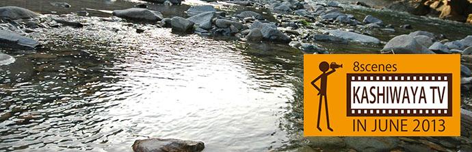 USTREAMやブログで四万温泉の情報を発信するKASHIWAYA TVプロジェクト