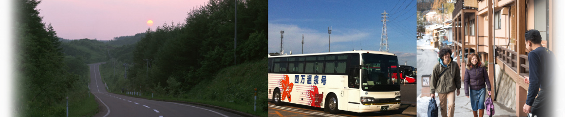 バス、電車、クルマ、四万温泉柏屋旅館へのアクセス