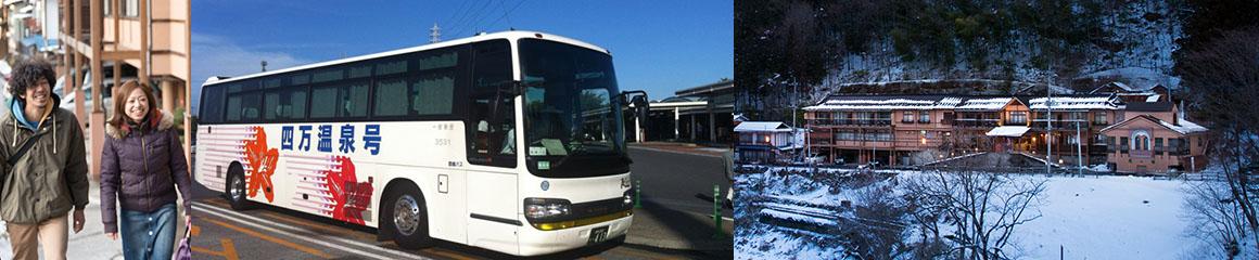 上尾川越から四万温泉高速直行バス