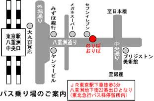 四万温泉号の東京のバス停