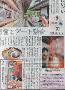 上毛新聞紙面 9月19日