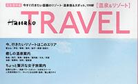 癒しの週末旅 HanakoTRAVEL