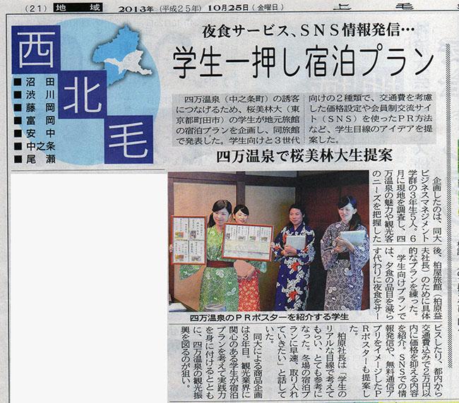 桜美林大学ゼミ合宿