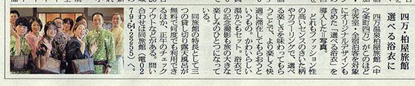 桐生タイムス 色浴衣