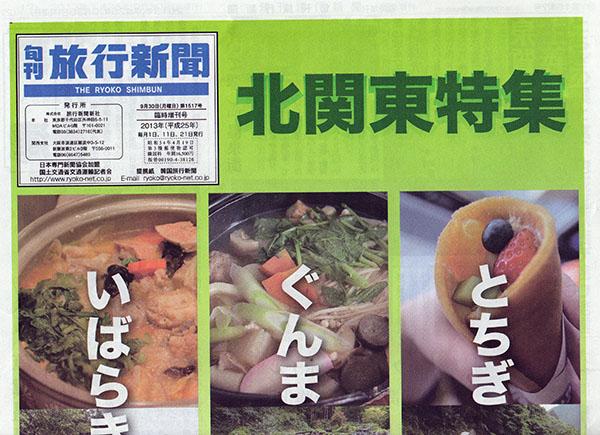 旬刊旅行新聞北関東特集