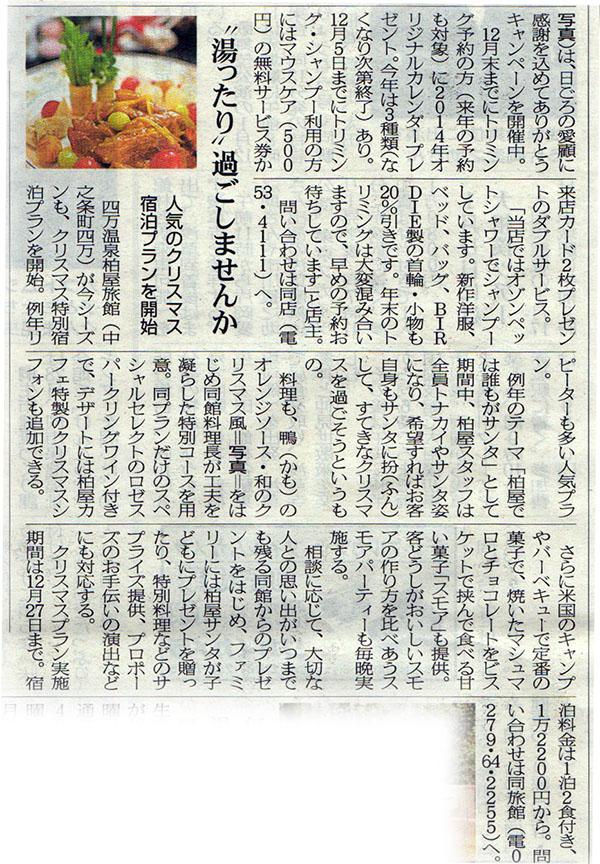 桐生タイムスにご掲載いただきました