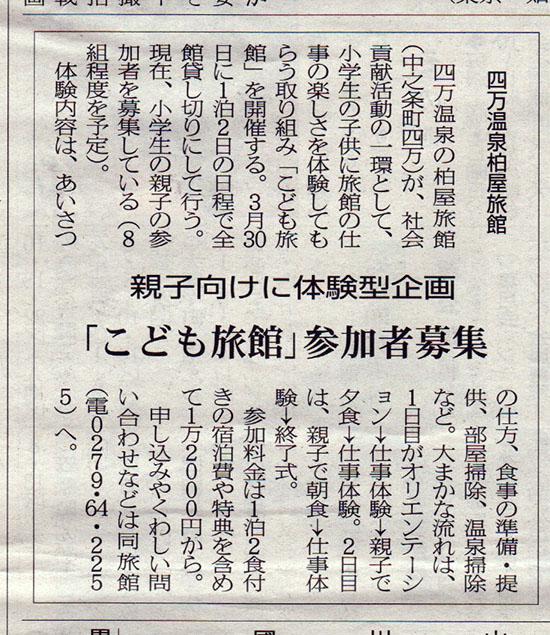 桐生タイムス 四万温泉