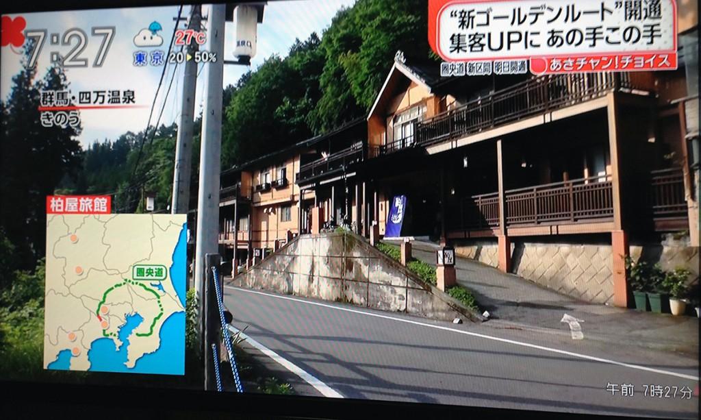TBS あさチャン 四万温泉