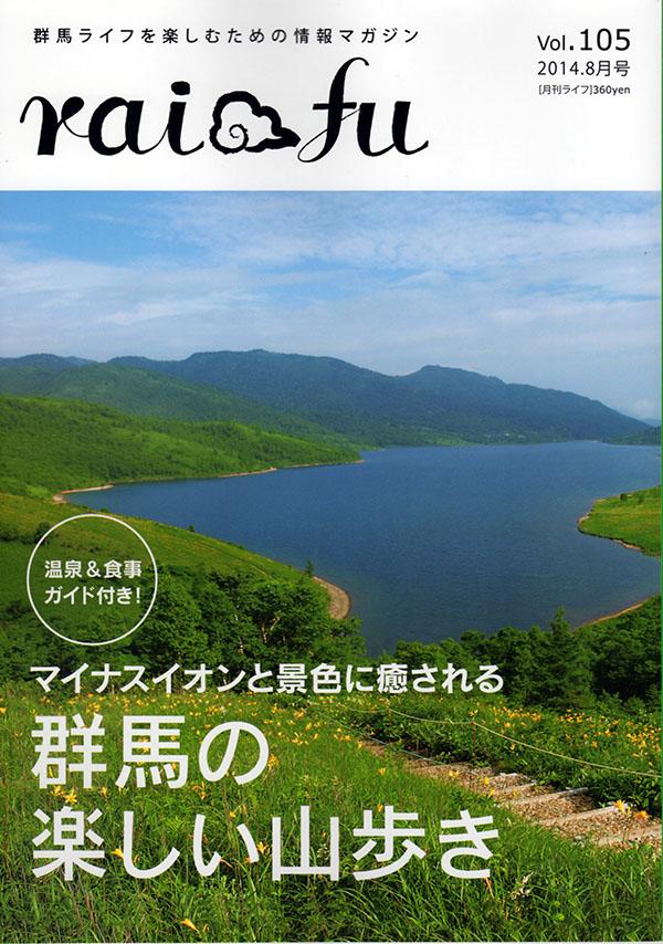 月刊raifu x 柏屋カフェ