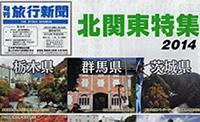 ryoko-news9-200x122