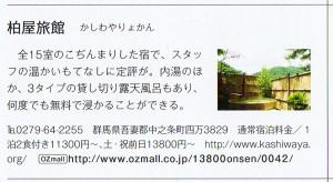 OZ TRIP 四万温泉柏屋旅館