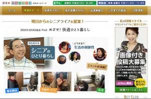 NHK団塊スタイル