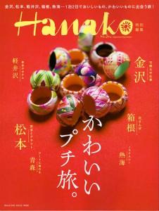 Hanakoかわいいプチ旅
