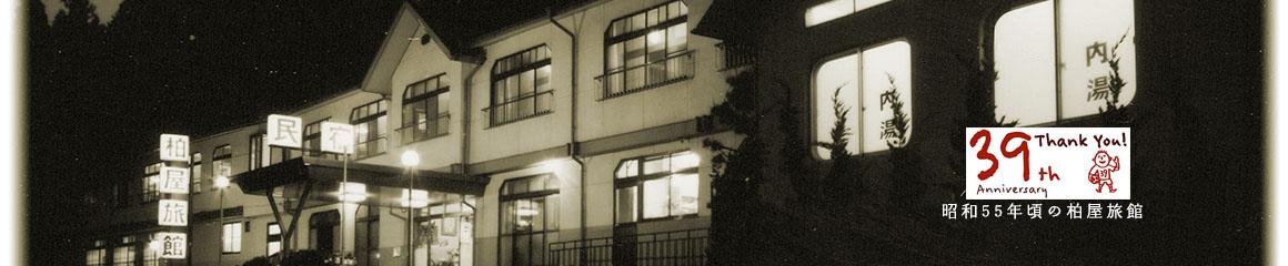 昭和55年頃の四万温泉柏屋旅館