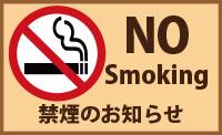全面禁煙化