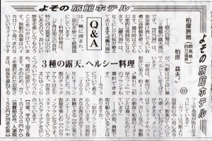 観光経済新聞
