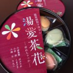 新しいお土産、湯愛茶花