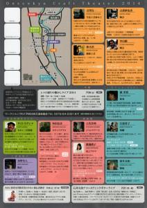 温泉郷クラフトシアター2014詳細情報