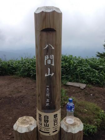 八間山山頂