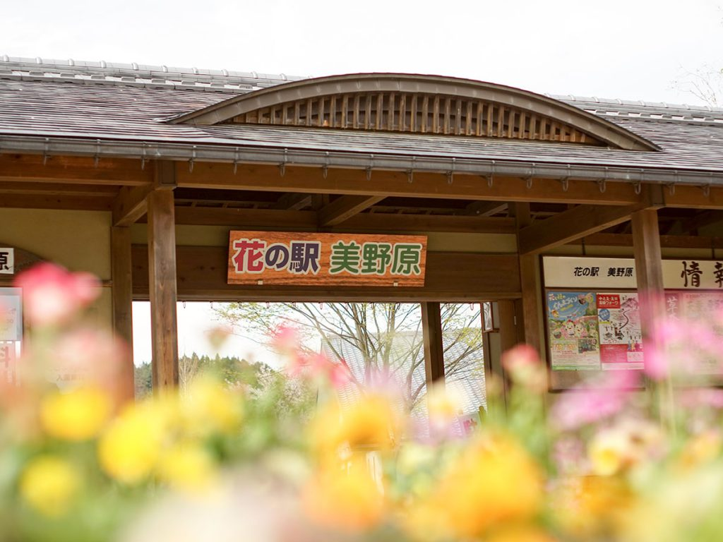花の駅美野原(旧薬王園)