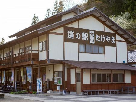 道の駅霊山たけやま