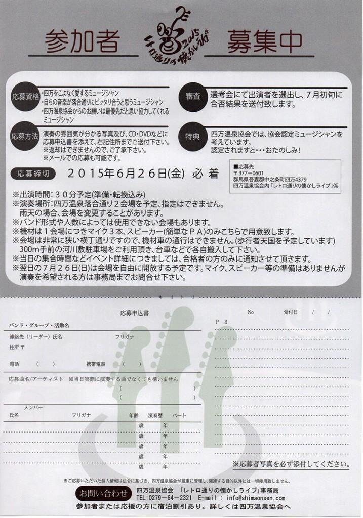 四万温泉ライブ応募用紙