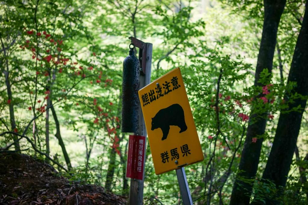 小倉の滝 熊に注意