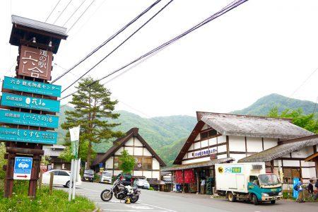 道の駅六合(くに)