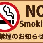 禁煙化のお知らせ