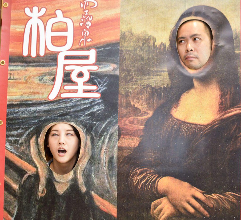 変顔アート中之条ビエンナーレ連動