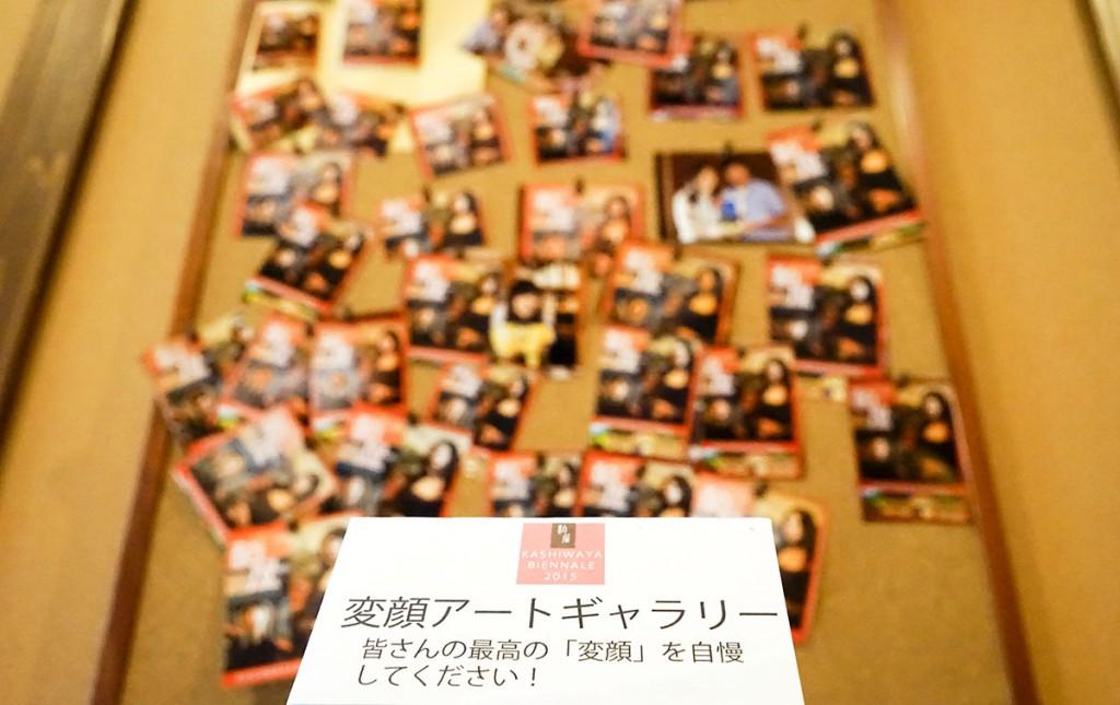 変顔アート、四万温泉柏屋旅館