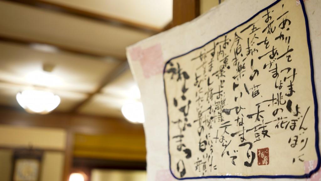 摩耶姫祭り、四万温泉柏屋旅館