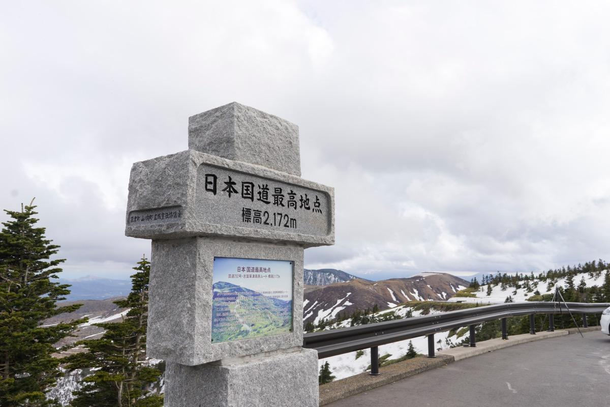 四万温泉柏屋旅館の仲間たち四万温泉から長野県境の志賀高原へ!爽やかな高原ルート投稿ナビゲーション