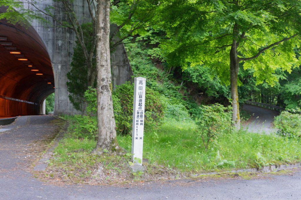 わらび峠入口