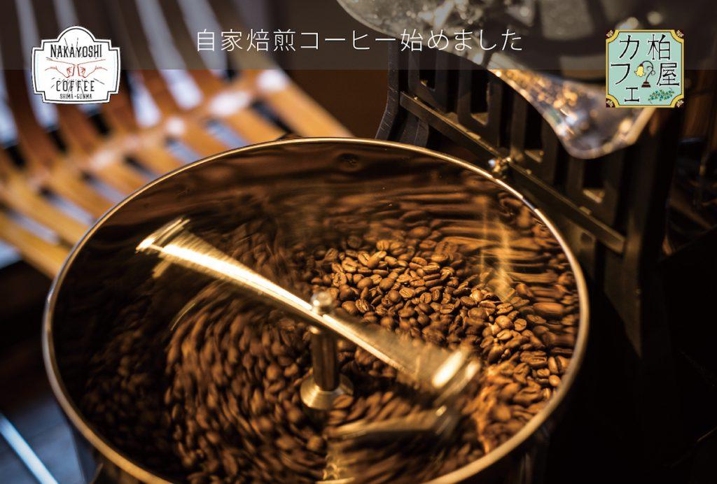 NAKAYOSHI COFFEE