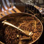 自家焙煎コーヒーはじめました | NAKAYOSHI COFFEE