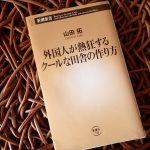 日本の魅力再発見