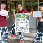 スパトレイル四万to草津2018 柏屋から選手が出場します!