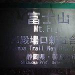 富士トレイル