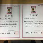 Gunma Excellence施設
