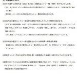 UTMF2020中止決定(ノД`)