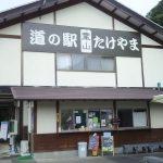 嵩山(たけやま)