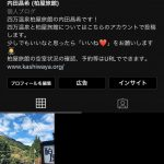 Instagram、始めました〜🎶