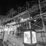 足場、骨組み、研修 – 柏屋旅館リニューアル